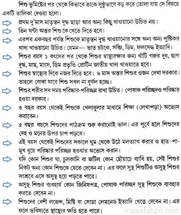 Bengali baby care tips masalatize forumfinder Choice Image